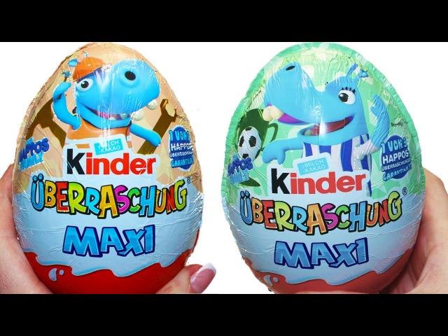 НОВИНКА 2018! Киндер Сюрприз МАКСИ Семейка Бегемотиков! Unboxing Kinder Surprise MAXI Happos Family!