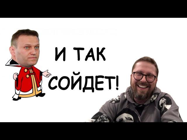 Навальный, облако, Аляска, мама не пускает