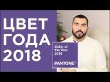 ЦВЕТ ГОДА 2018   Ultra Violet  PANTONE
