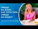 Обиды на маму Как отпустить обиды на маму Плохие отношения с мамой Как улучшить отношения с мамой