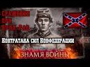 Знамя Войны - Первое сражение при Булл-Ран 12 Контратака сил Конфедерации