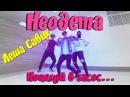 Танец под Леша Свик - Неодета (Танцующий Чувак) Поцелуй в засос, по..й, что мы не знакомы