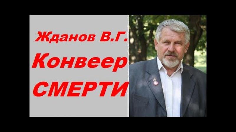 Жданов В.Г. Конвеер СМЕРТИ