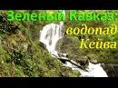 /ЗА/Зеленый Кавказ: водопад Кейва