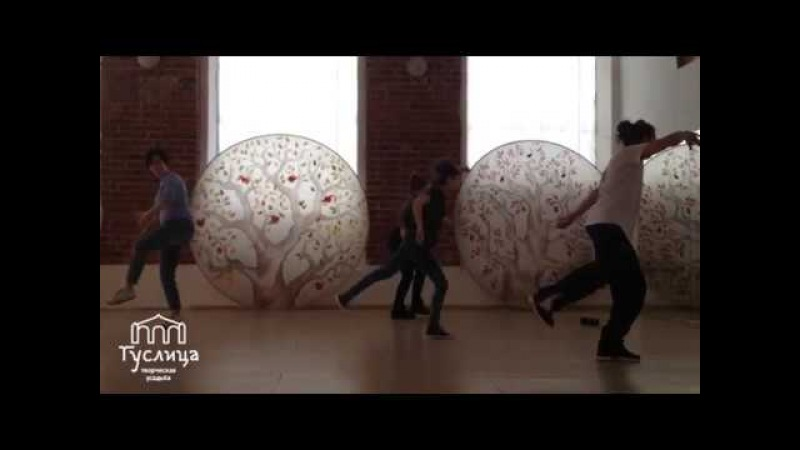 Break Dance мастер-класс на Творческой Усадьбе Гуслица.