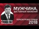 Александр Калинский - Мужчина, достойный уважения