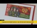 Гашение почтовой марки к 100-летию Вооружённых Сил