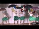 танец с зонтами ИДЕЯ К ВЫПУСКНОМУ