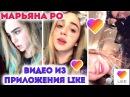 Марьяна Ро - Видео из приложения LIKE ЛАЙК / MARYANA RO