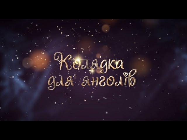 Відеокліп «Колядка для янголів»