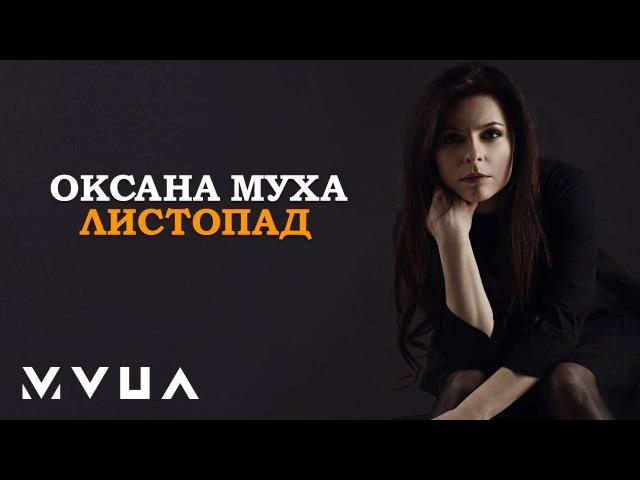 Оксана Муха – Листопад (офіційне лірик-відео)