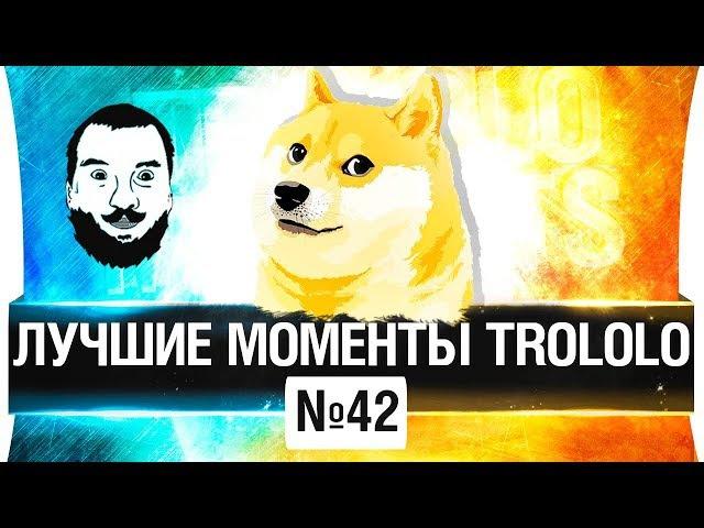 🔞 ЛУЧШИЕ МОМЕНТЫ TROLOLO 42 - Последний в своем роде!