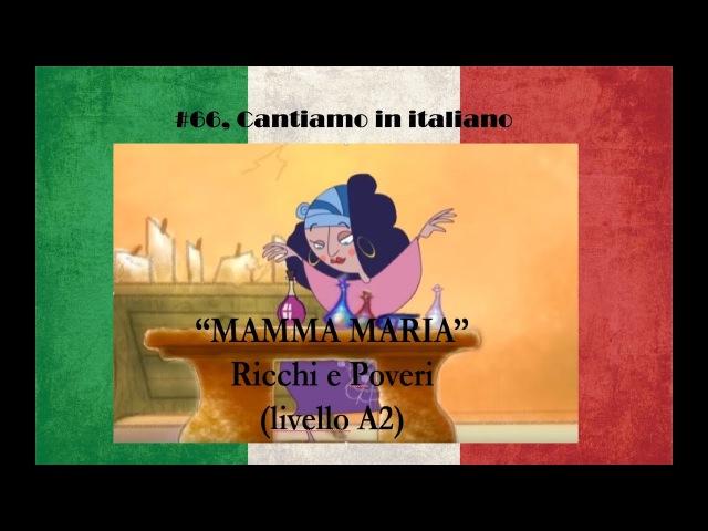 Урок 66, cantiamo in italiano. ''Mamma Maria'' (livello A2).