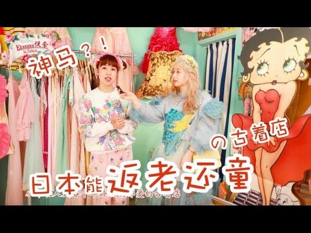 日本居然有能返老还童的古着店?KIKI2高円寺古着屋