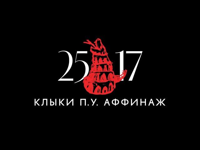 25 17 п у Аффинаж Клыки ЕЕВВ Концерт в Stadium 2017