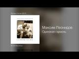 Максим Леонидов - Одинокая гармонь - Папины песни 2011