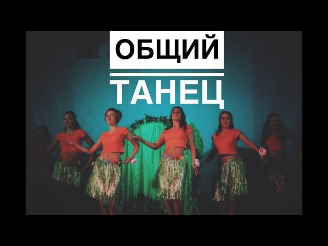 Общий танец Мисс ФСР 2018