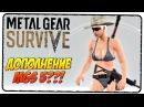 METAL GEAR SURVIVE BETA 🎮 DLC К METAL GEAR SOLID 5! 🎮 Прохождение обзор gameplay