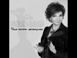 Роксана Бабаян - Чего хочет женщина (фрагмент)