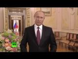 Владимир Путин поздравил российских женщин с 8 Марта / 2018