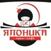 Японика|Орск|Суши|Роллы|Доставка|Кафе|47-07-57