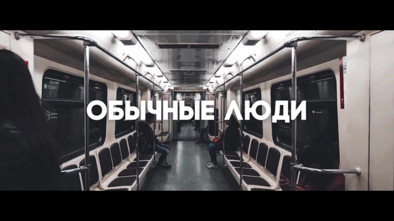 КОRSИКА - Обычные люди