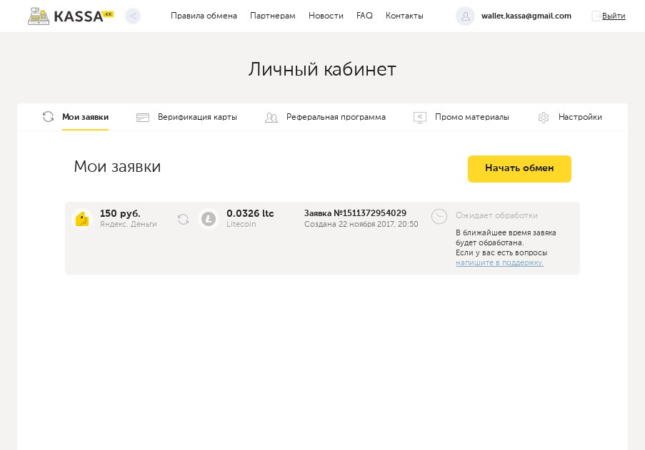 Kassa.cc is a single currency exchange. Exchange Yandex.Money for Litecoin