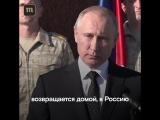 Путин прибыл в Сирию иприказал начать вывод войск