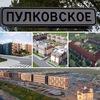 Микрорайон Пулковское