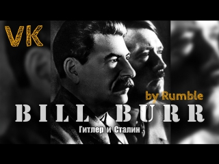 Билл Бёрр (Bill Burr) - Гитлер и Сталин