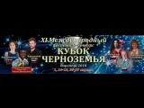 ФЕСТИВАЛЬ КУБОК ЧЕРНОЗЕМЬЯ 2018