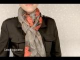 Как завязать шарф или платок? 8 способов для Тебя!