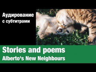 Stories and poems — Alberto's New Neighbours   Суфлёр — аудирование по английскому языку