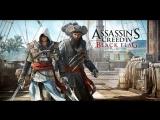 (Пиратский стрим) Assassins Creed IV + ссылка розыгрыш ключа от ENSLAVED Odyssey to the West