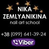 Школа Nika Zemlyanikina Nail-Art School