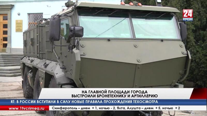 Симферополь уже готов встречать День защитника Отечества