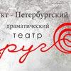 Санкт-Петербургский  Драматический Театр Круг