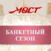 Банкетный комплекс «Мост» г. Иваново