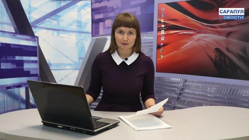 Эфир программы САРАПУЛ НОВОСТИ от 23 апреля 2018 года