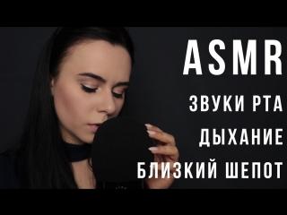 [HeyHelen ASMR] АСМР | Звуки рта, близкий шепот, поцелуи с ушка на ушко 😘 дыхание