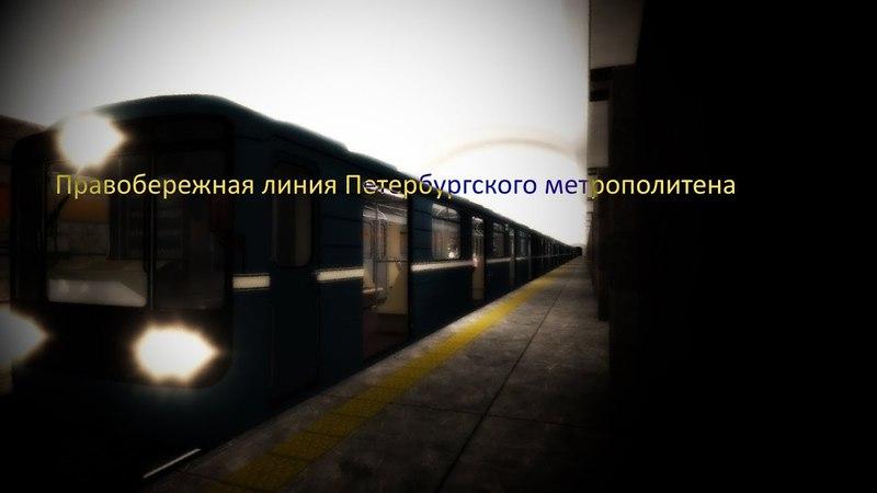 Garrys Mod Metrostroi, Правобережная линия Петербургского метрополитена