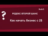 Новые возможности в Редекс. Второй шанс. Новинки Редекс