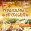Праздник Урожая! Джем-концерт Sun Drums 24.09.17