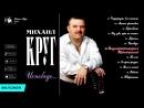 Михаил Круг - Исповедь... Альбом 2003 г