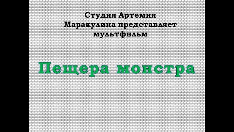 Мультфильм Пещера монстра