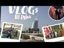🇦🇪 VLOG из Дубая -5: ИДЕАЛЬНЫЕ ВЫХОДНЫЕ: тренировка, пляж, Леди на миллион и опять Алинка 🚗💃