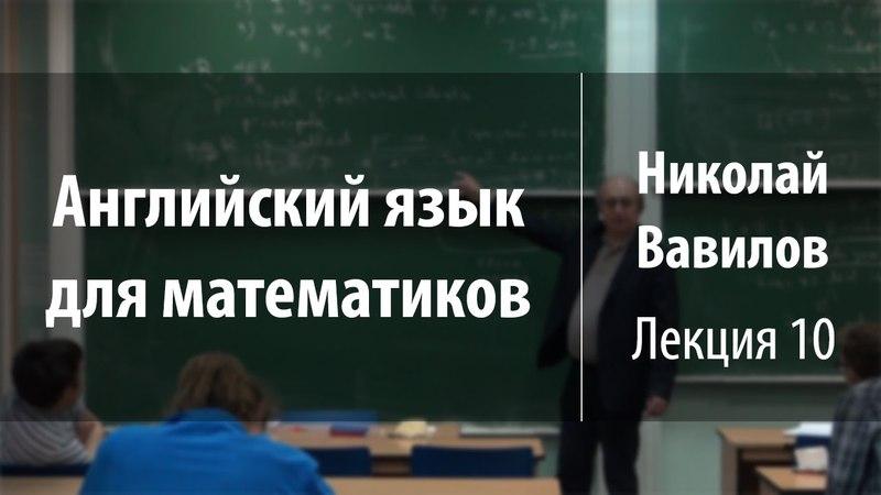 Лекция 10   Английский язык для математиков   Николай Вавилов   Лекториум