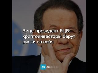 Вице-президент ЕЦБ: криптоинвесторы берут риски на себя