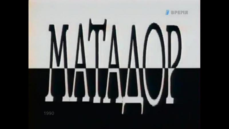 Матадор (заставка (ЦТ, 1-й канал Останкино, 1991-1992))