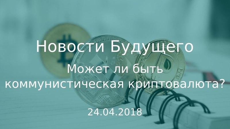 Может ли быть коммунистическая криптовалюта? - Новости Будущего (Советское Телевидение)